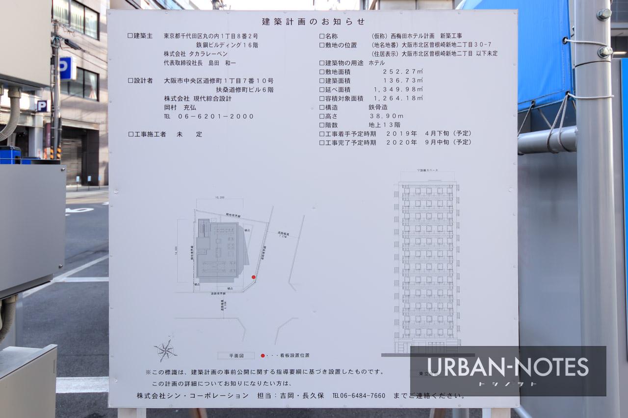 (仮称)西梅田ホテル計画 新築工事 建築計画のお知らせ