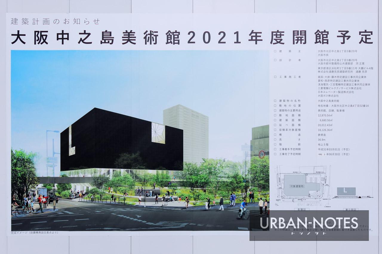 大阪中之島美術館 建築計画のお知らせ 02