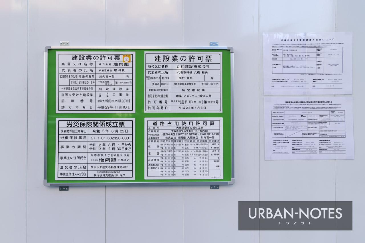 新・大阪信愛ビル新築工事 2021年1月 04