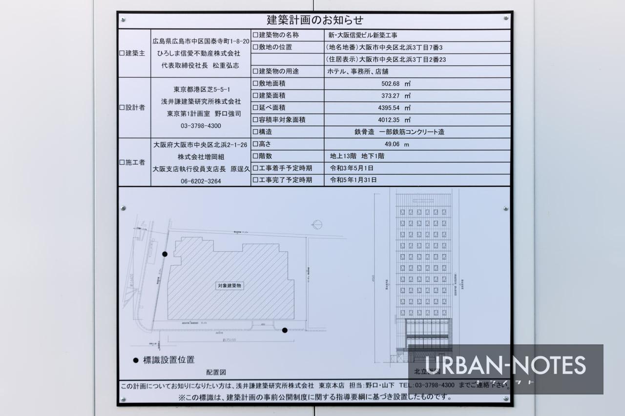 新・大阪信愛ビル新築工事 建築計画のお知らせ