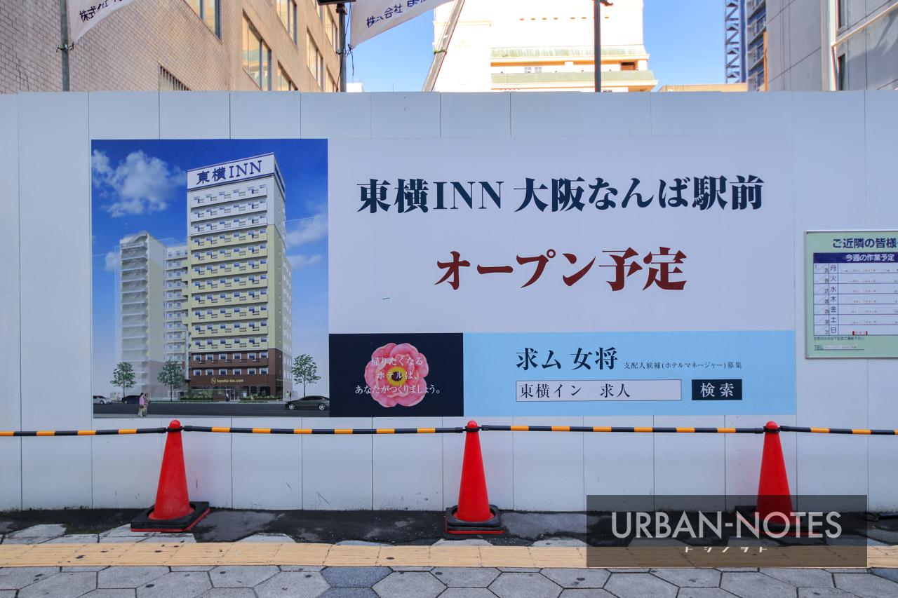 東横INN大阪なんば駅前 2021年2月 05