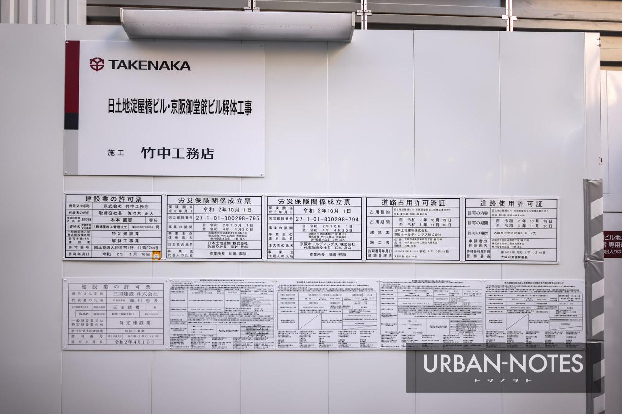 淀屋橋駅東地区都市再生事業 2021年1月 06