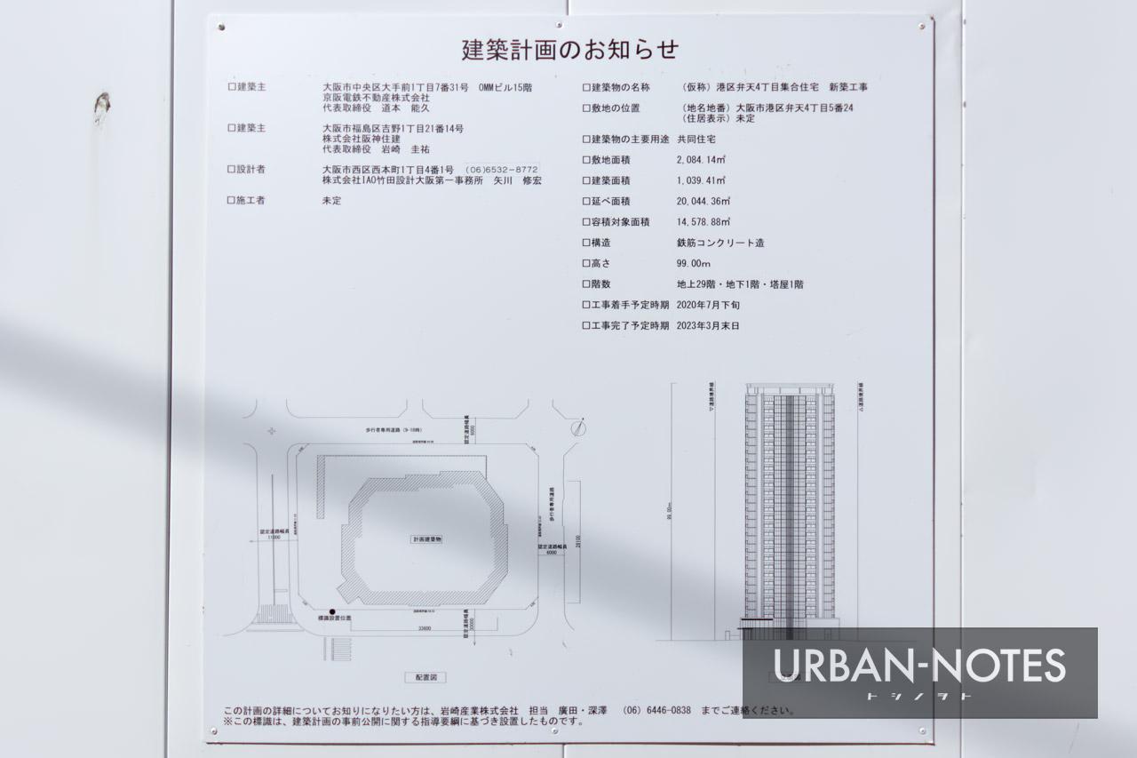 (仮称)港区弁天4丁目集合住宅 新築工事 建築計画のお知らせ
