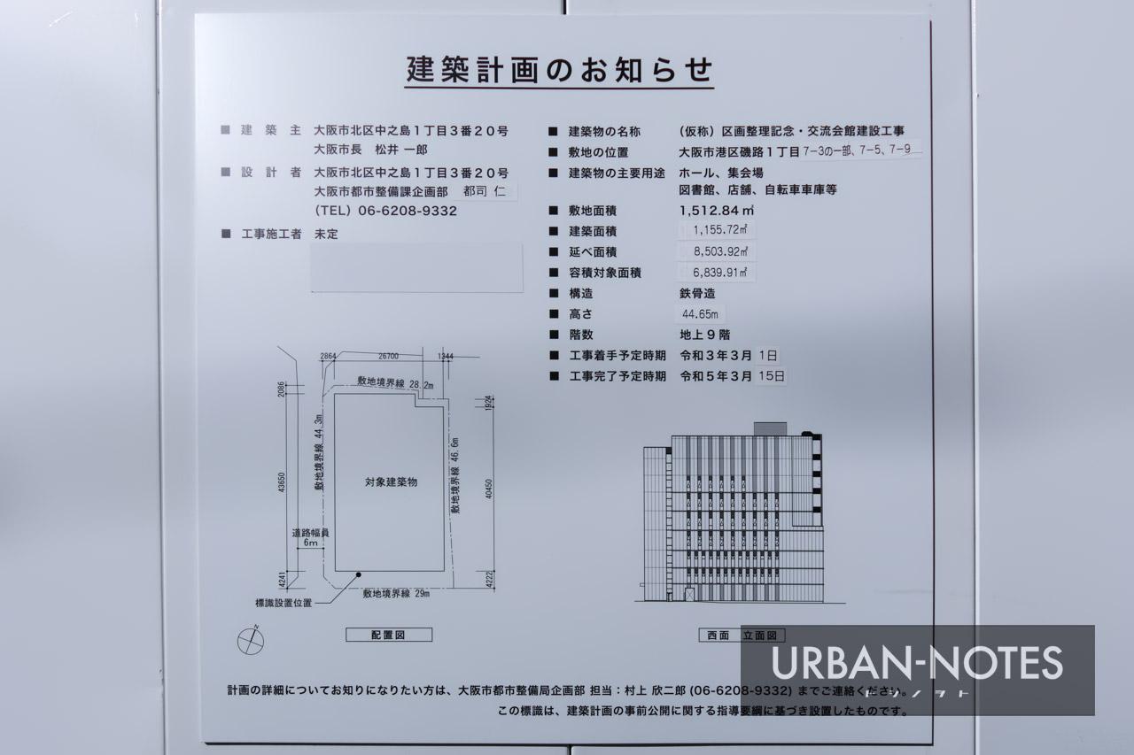 (仮称)区画整理記念・交流会館 建築計画のお知らせ