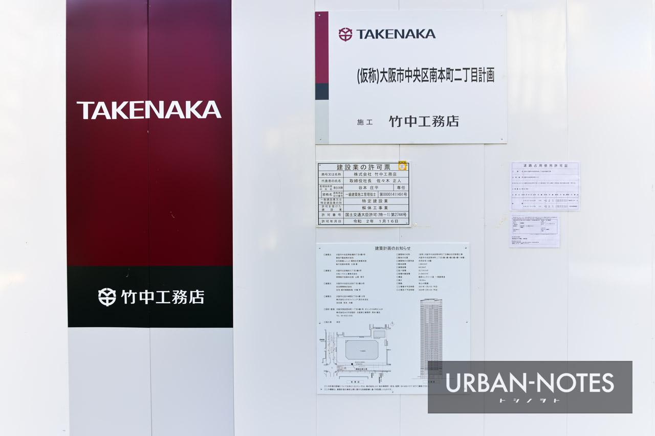 (仮称)ブランズタワー大阪本町 2021年2月 05