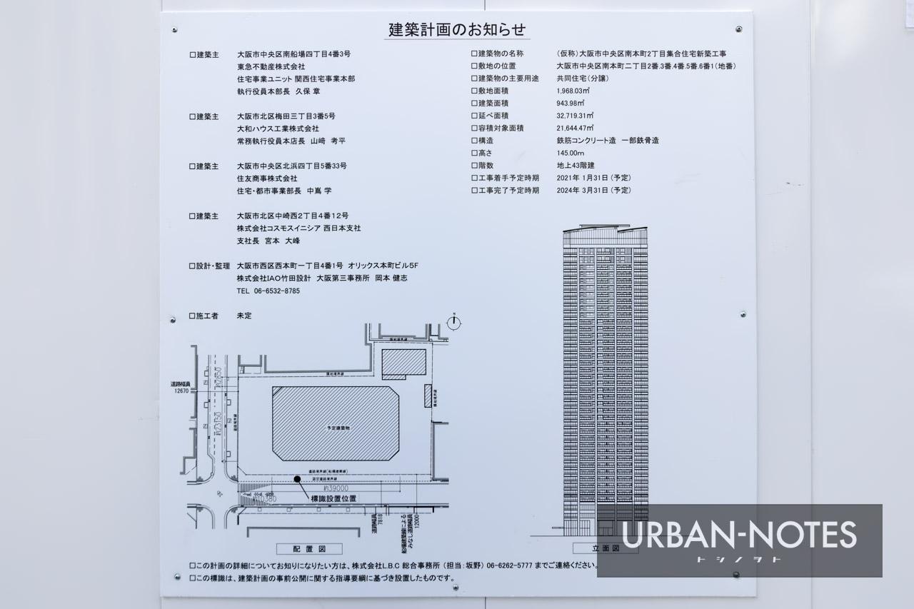 (仮称)ブランズタワー大阪本町 建築計画のお知らせ