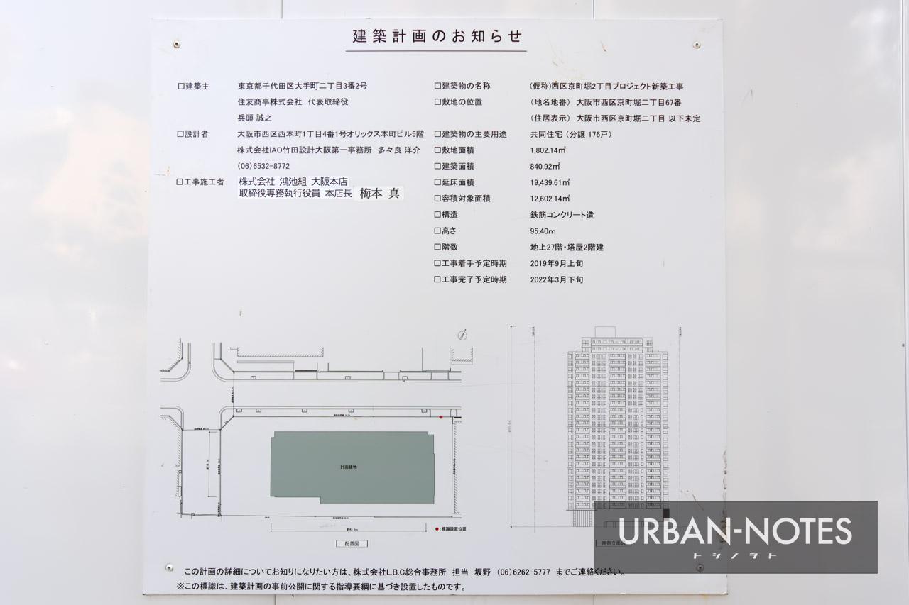 クラッシィタワー靱公園 建築計画のお知らせ