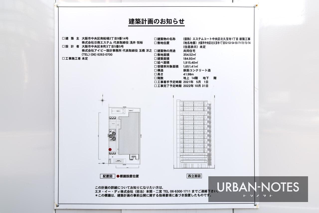 (仮称)エステムコート中央区北久宝寺町1丁目 新築工事 建築計画のお知らせ