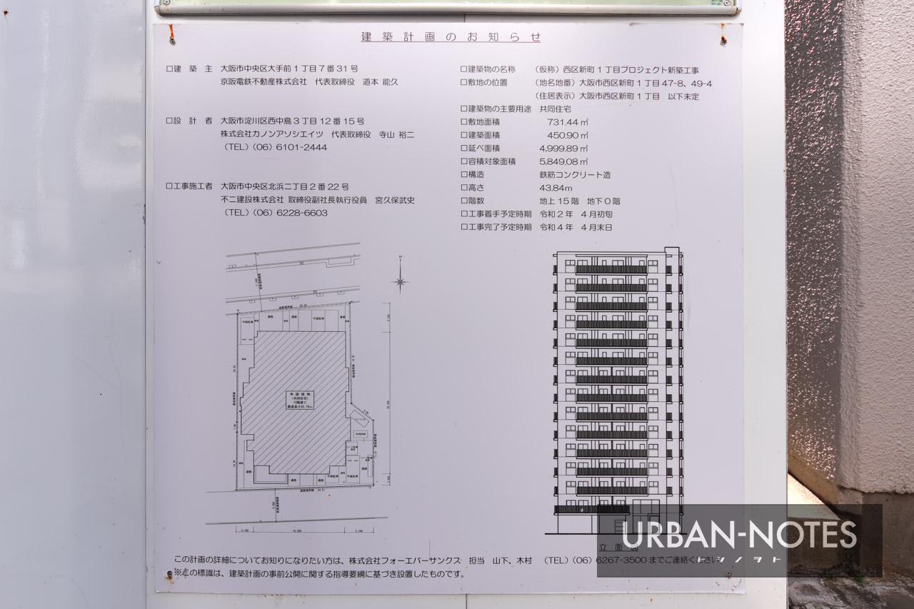 ファインレジデンス大阪本町 建築計画のお知らせ