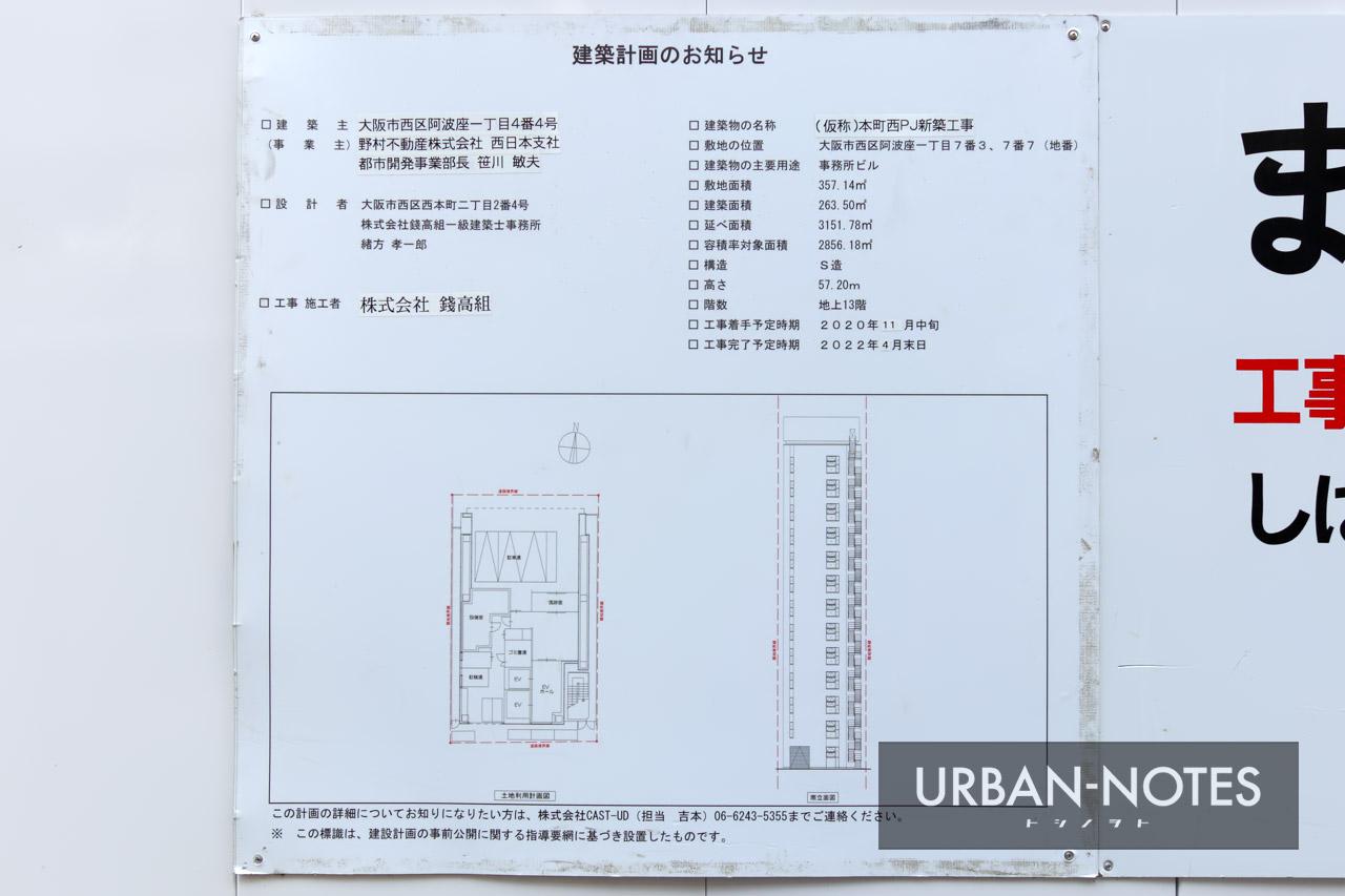 (仮称)本町西PJ新築工事 建築計画のお知らせ