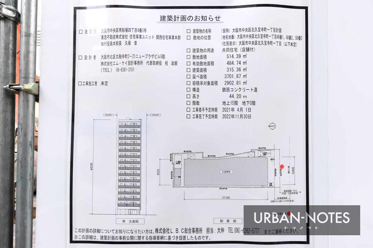 (仮称)大阪市中央区北久宝寺町一丁目計画 建築計画のお知らせ