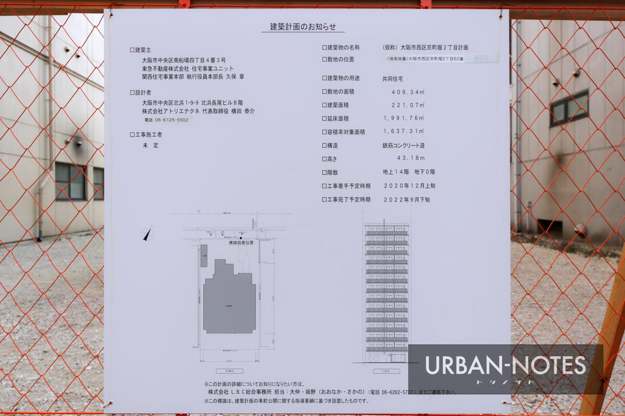 (仮称)大阪市西区京町堀2丁目計画 建築計画のお知らせ