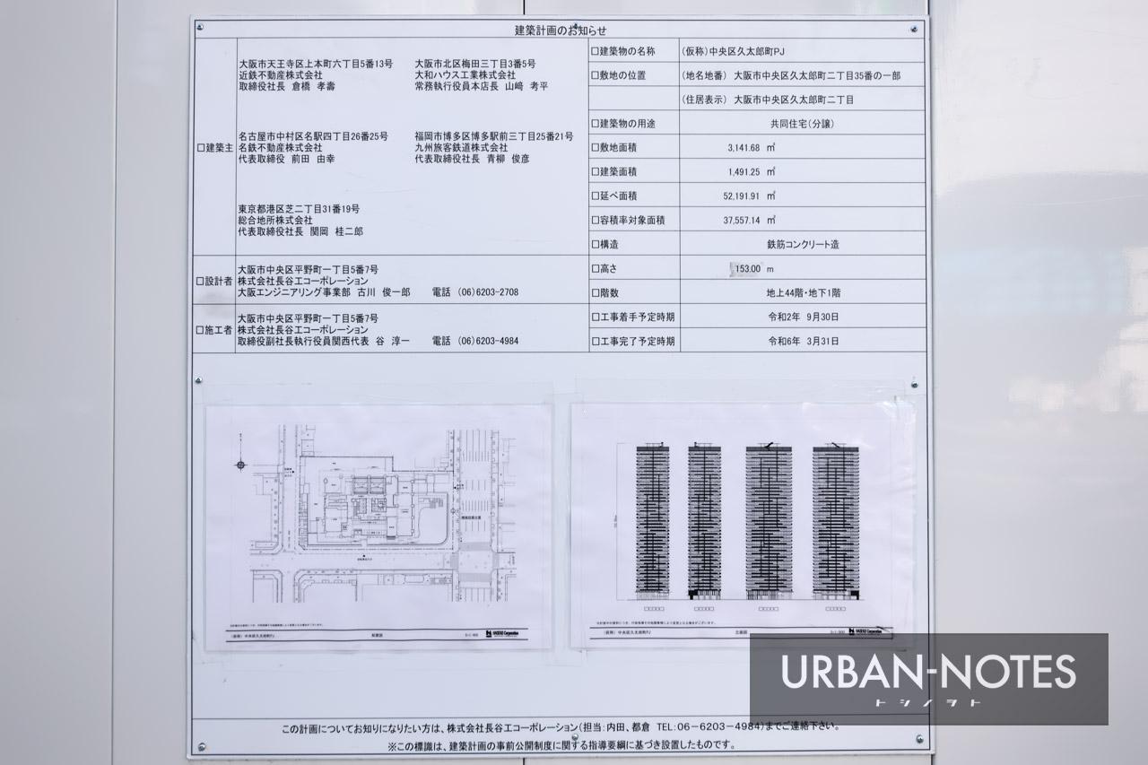 ローレルタワー堺筋本町 建築計画のお知らせ