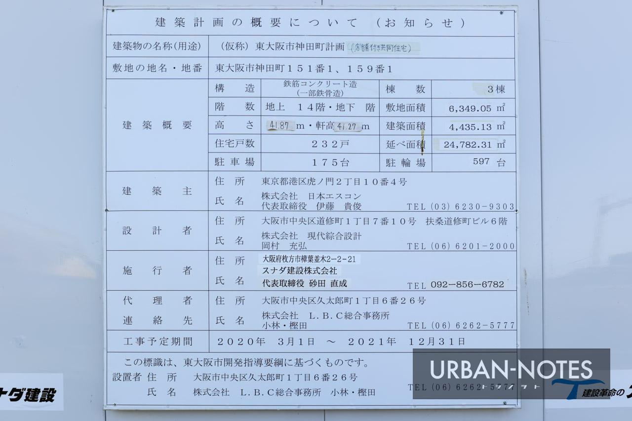 レ・ジェイド シティ瓢箪山 建築計画のお知らせ