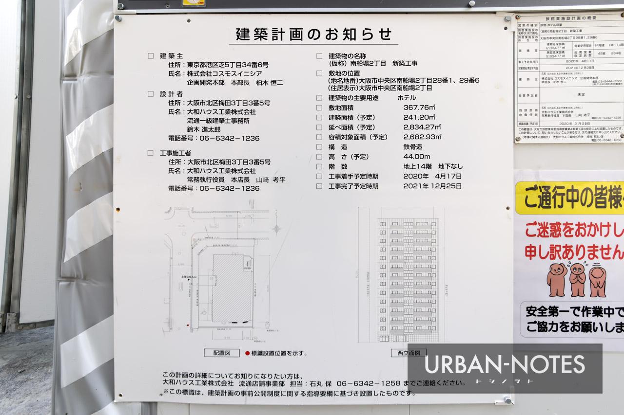 (仮称)南船場2丁目 新築工事 建築計画のお知らせ