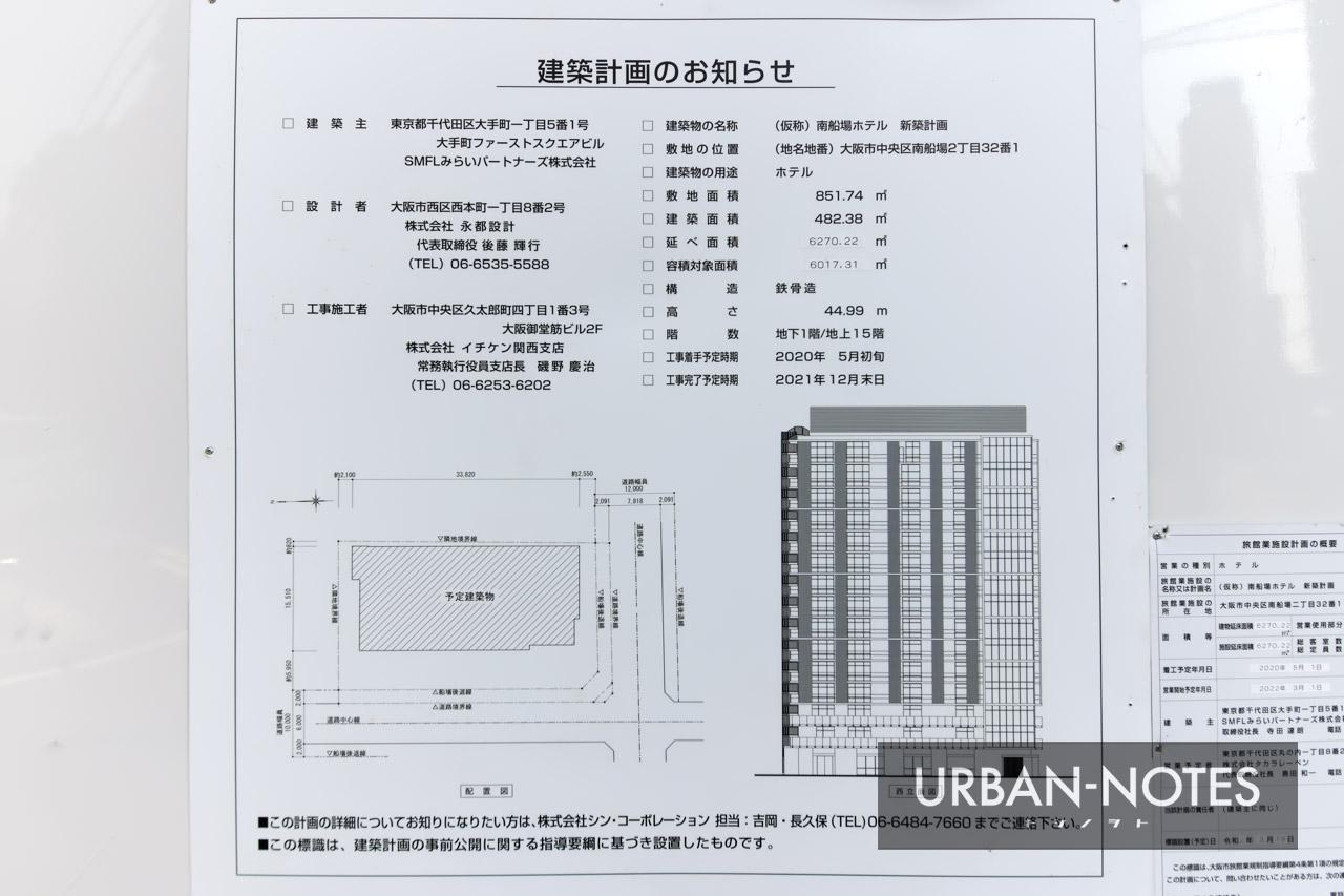 (仮称)南船場ホテル 新築計画 建築計画のお知らせ