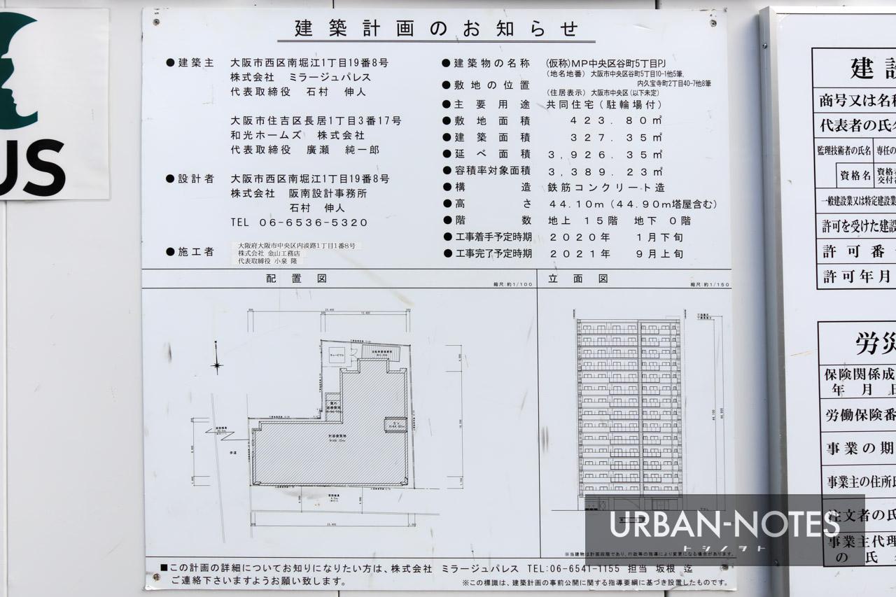 (仮称)MP中央区谷町5丁目PJ 建築計画のお知らせ