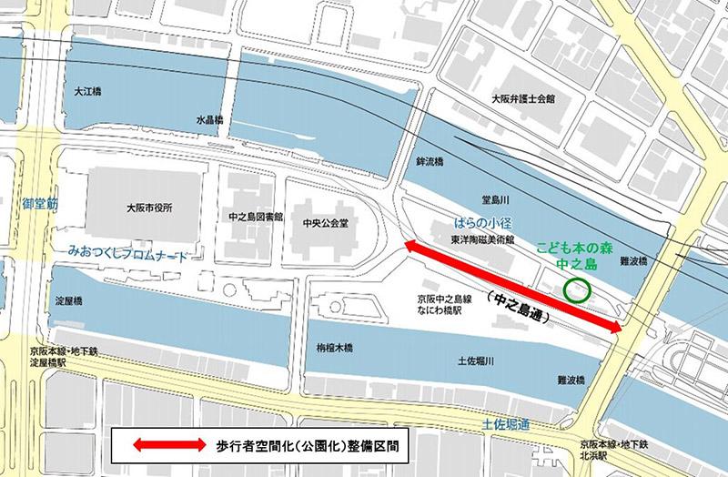 中之島通 歩行者空間化(公園化)整備 位置図