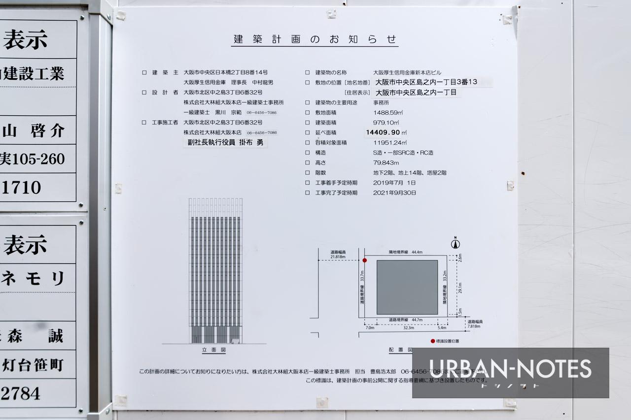 大阪厚生信用金庫新本店ビル 建築計画のお知らせ