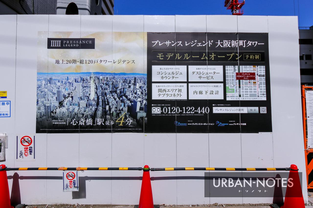 プレサンスレジェンド 大阪新町タワー 2021年3月 04