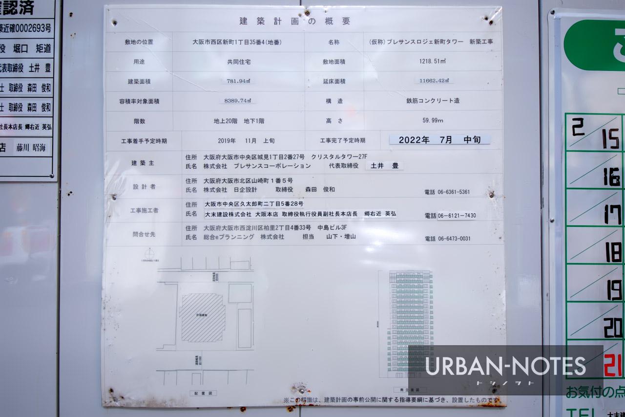 プレサンスレジェンド 大阪新町タワー 建築計画のお知らせ