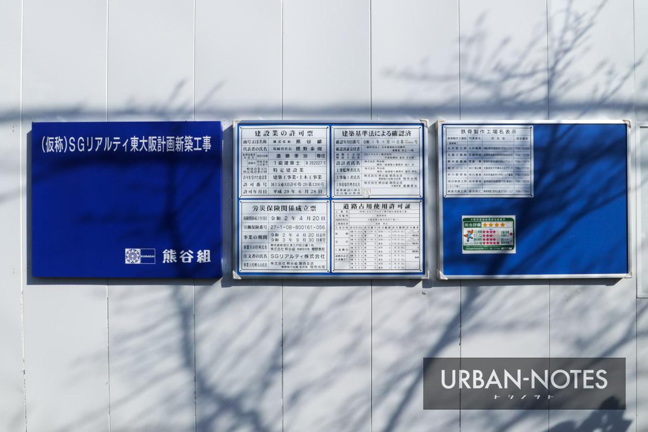 (仮称)SGリアルティ東大阪計画 2021年2月 05
