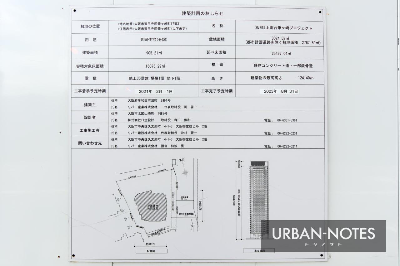 (仮称)上町台筆ケ崎プロジェクト 建築計画のお知らせ