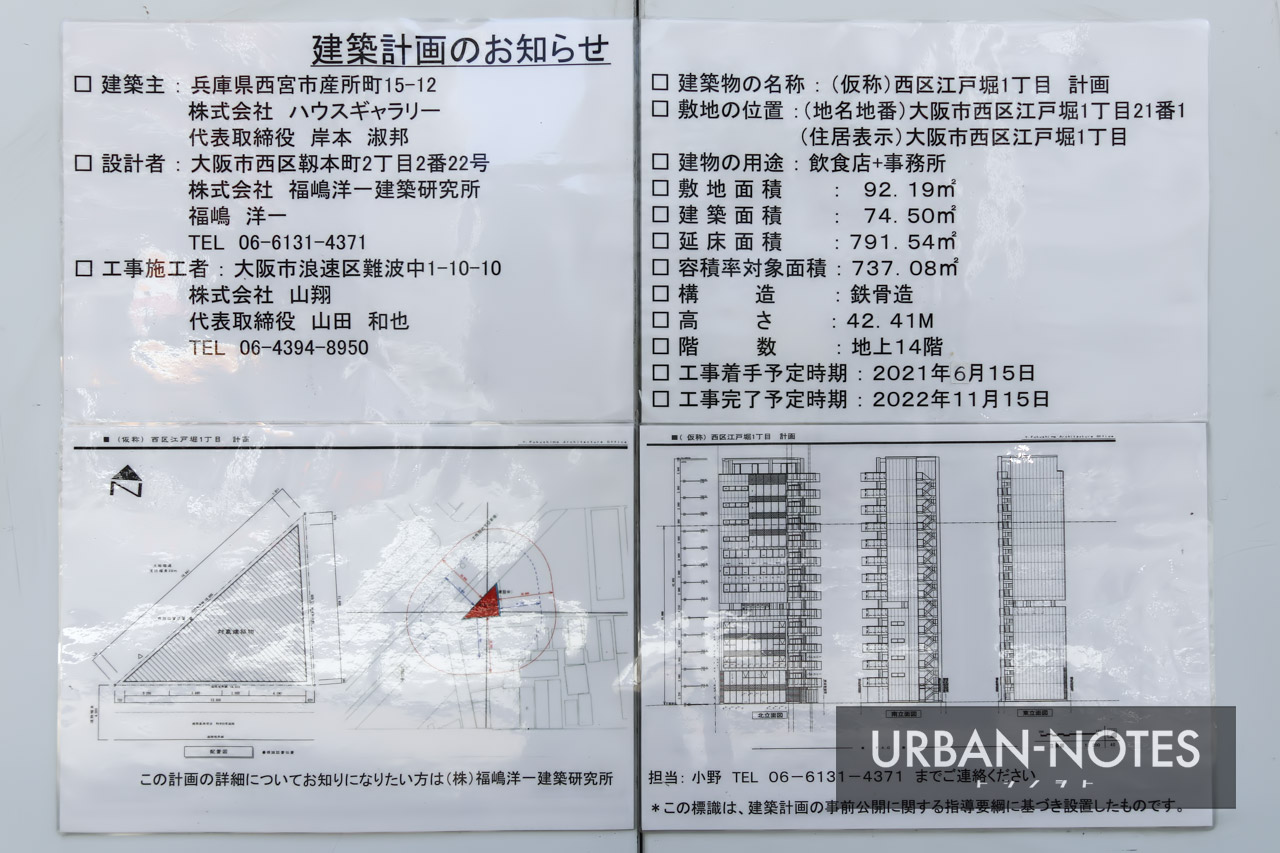 ハウスギャラリー (仮称)西区江戸堀1丁目計画 建築計画のお知らせ