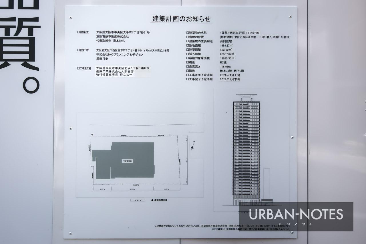 (仮称)西区江戸堀1丁目計画 建築計画のお知らせ