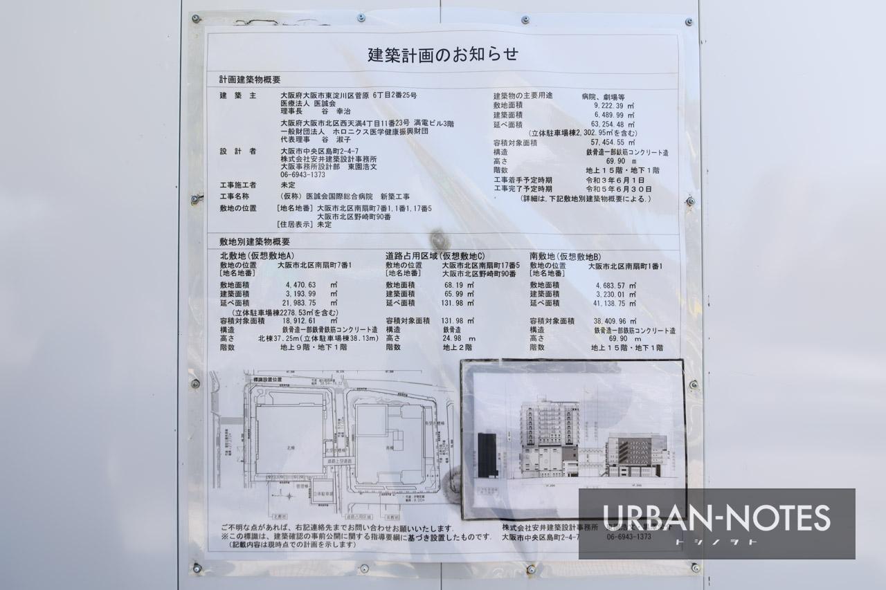 (仮称)医誠会国際総合病院 新築工事 建築計画のお知らせ