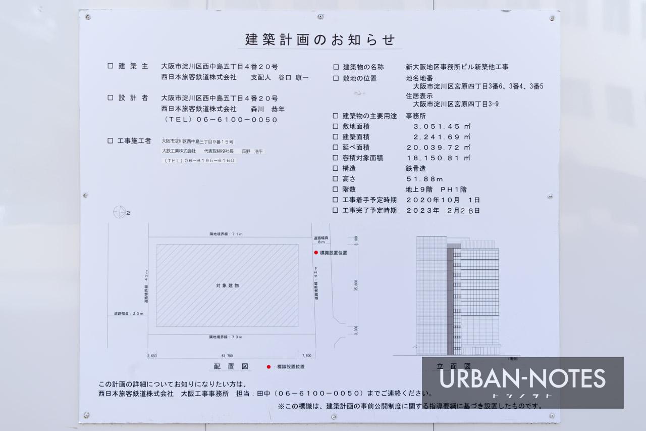 新大阪地区事務所ビル新築他工事 建築計画のお知らせ