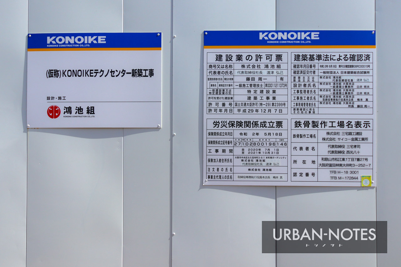 (仮称)KONOIKEテクノセンター新築工事 2021年4月 04