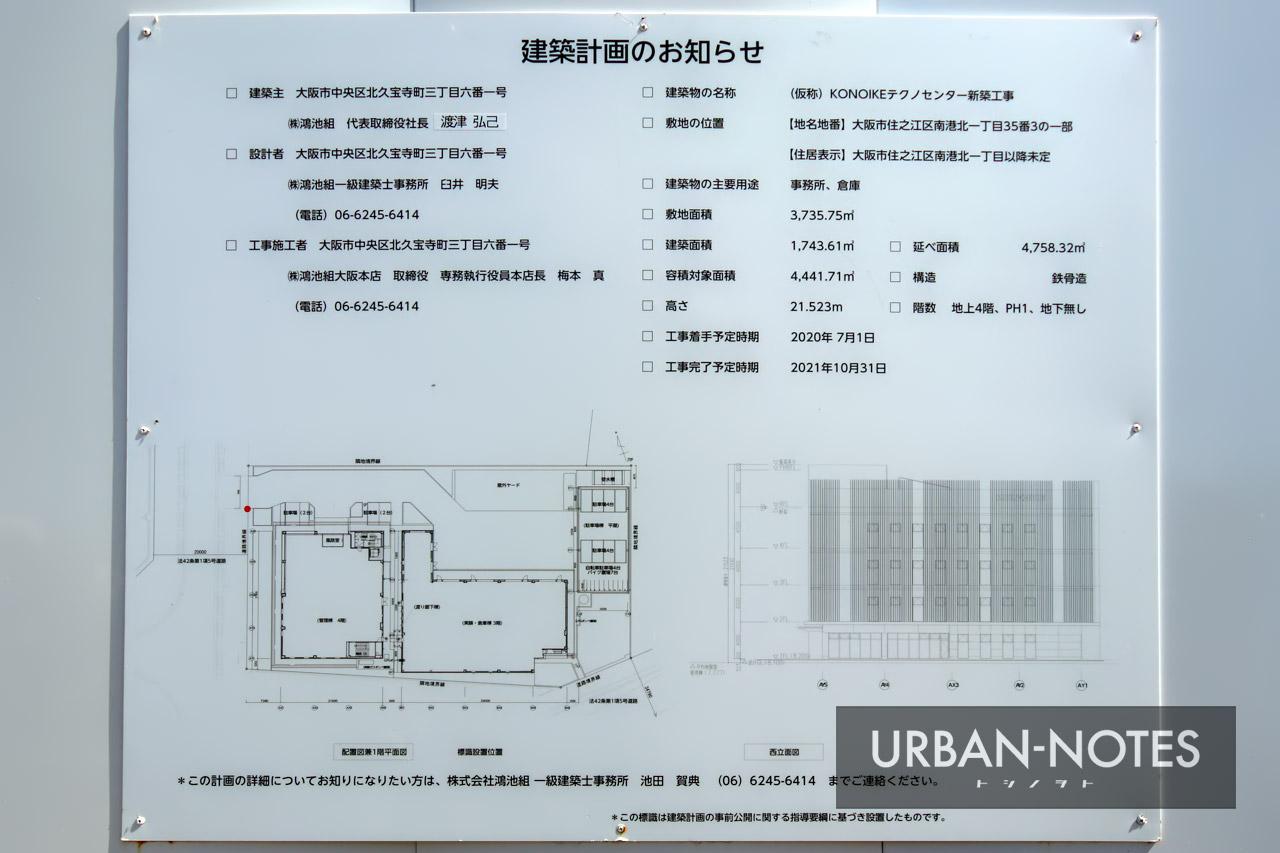 (仮称)KONOIKEテクノセンター新築工事 建築計画のお知らせ