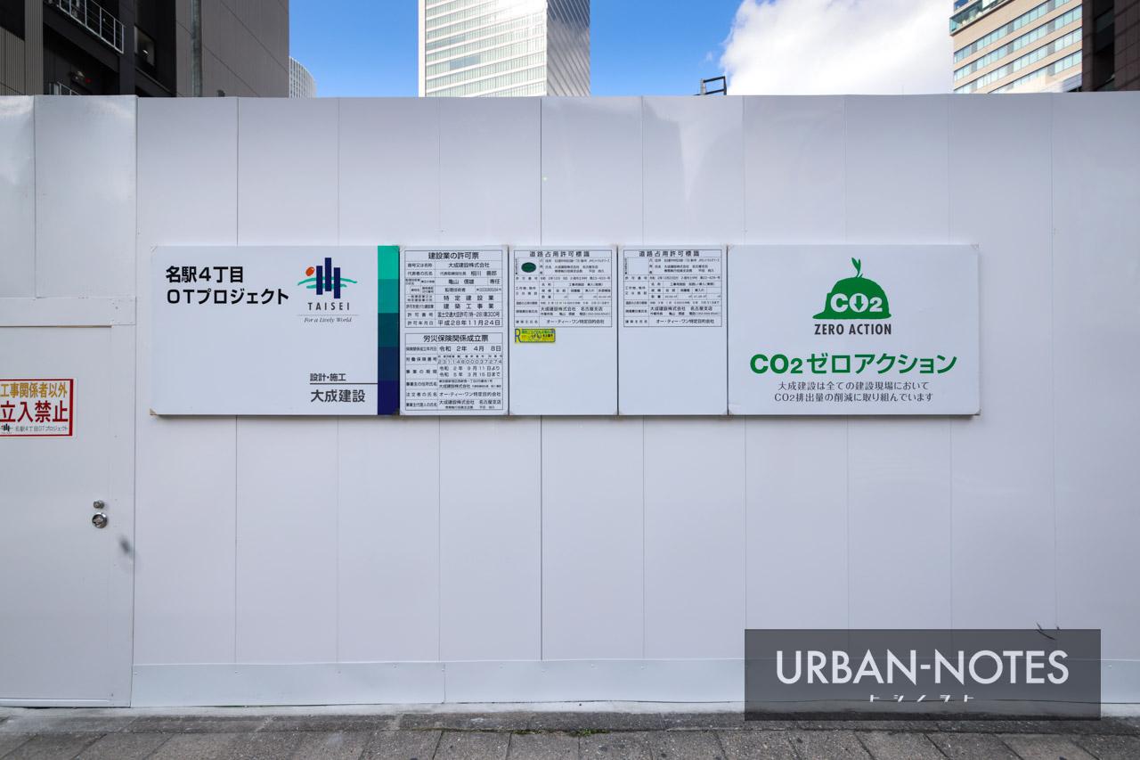 (仮称)名駅4丁目OTプロジェクト 2021年3月 05