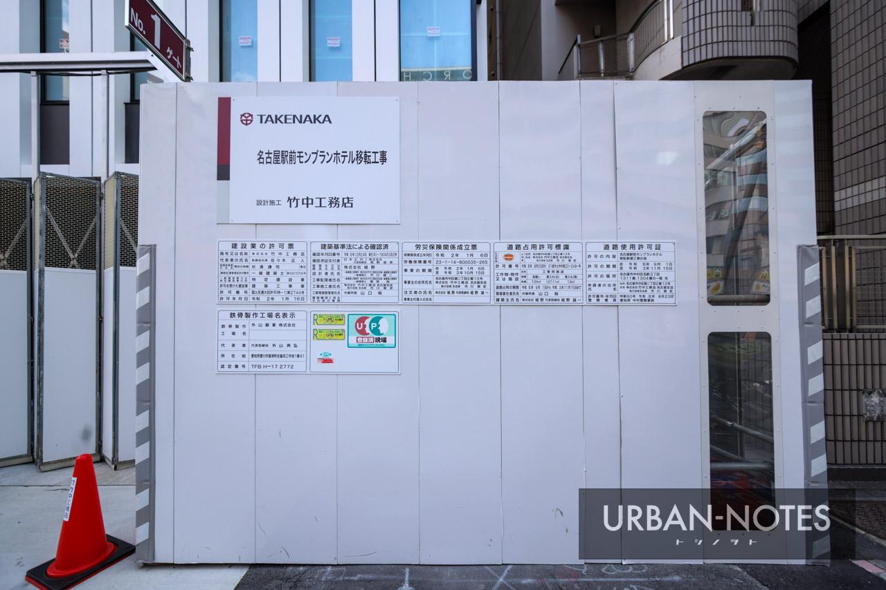 (仮称)名古屋駅前モンブランホテル 2021年3月 04