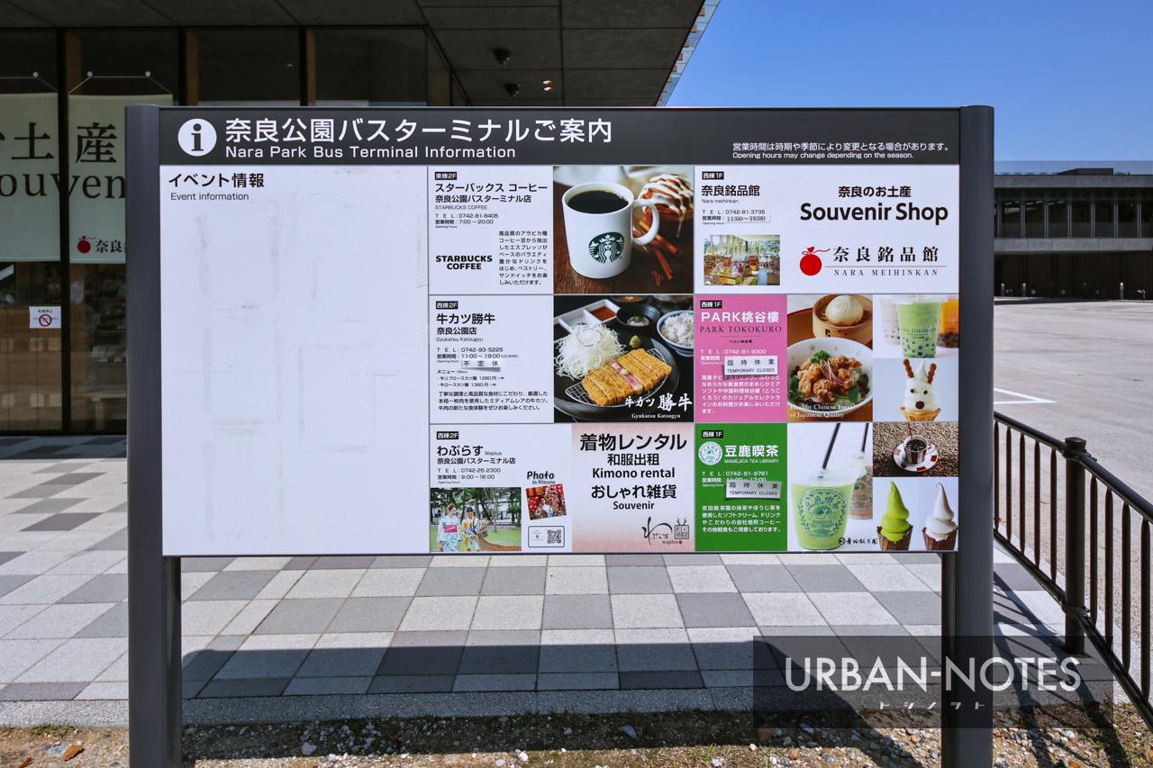 奈良公園バスターミナル 2021年4月 05