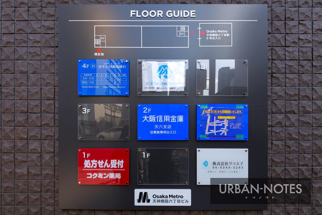 Osaka Metro 天神橋筋六丁目ビル 2021年3月 06