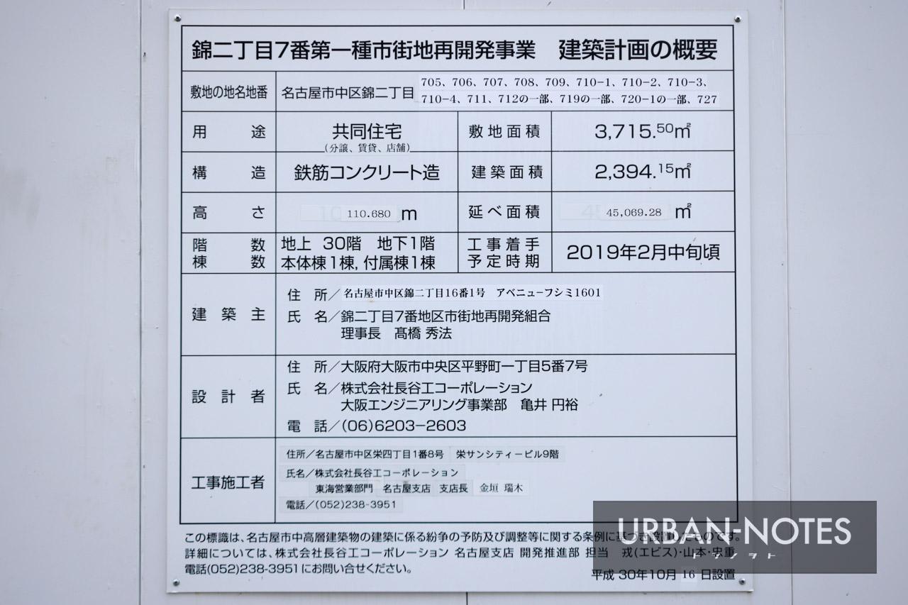 プラウドタワー名古屋錦 建築計画のお知らせ