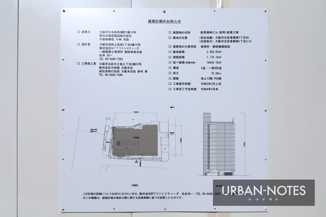 新曽根崎ビル(仮称)新築工事 建築計画のお知らせ
