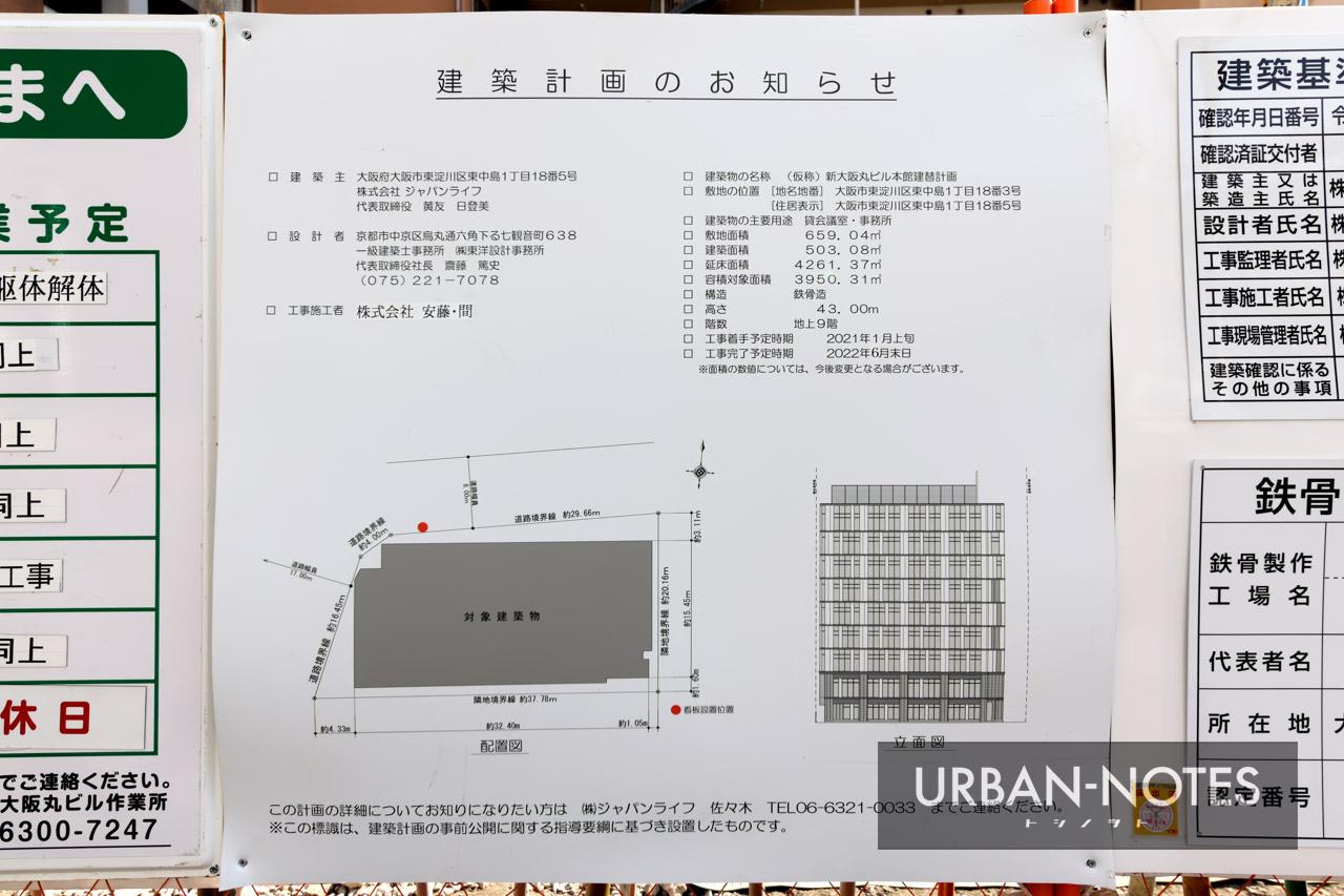 (仮称)新大阪丸ビル本館建替計画 建築計画のお知らせ