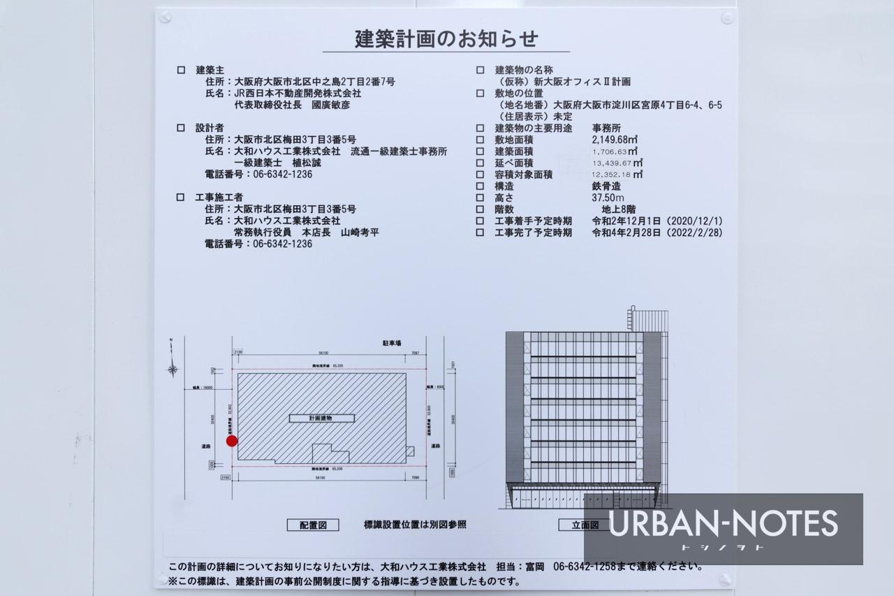 (仮称)新大阪オフィスⅡ計画 建築計画のお知らせ
