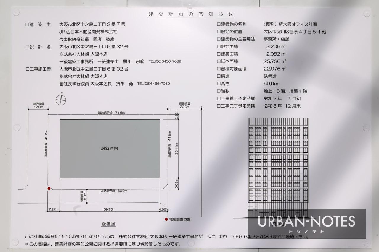 (仮称)新大阪オフィス計画 建築計画のお知らせ