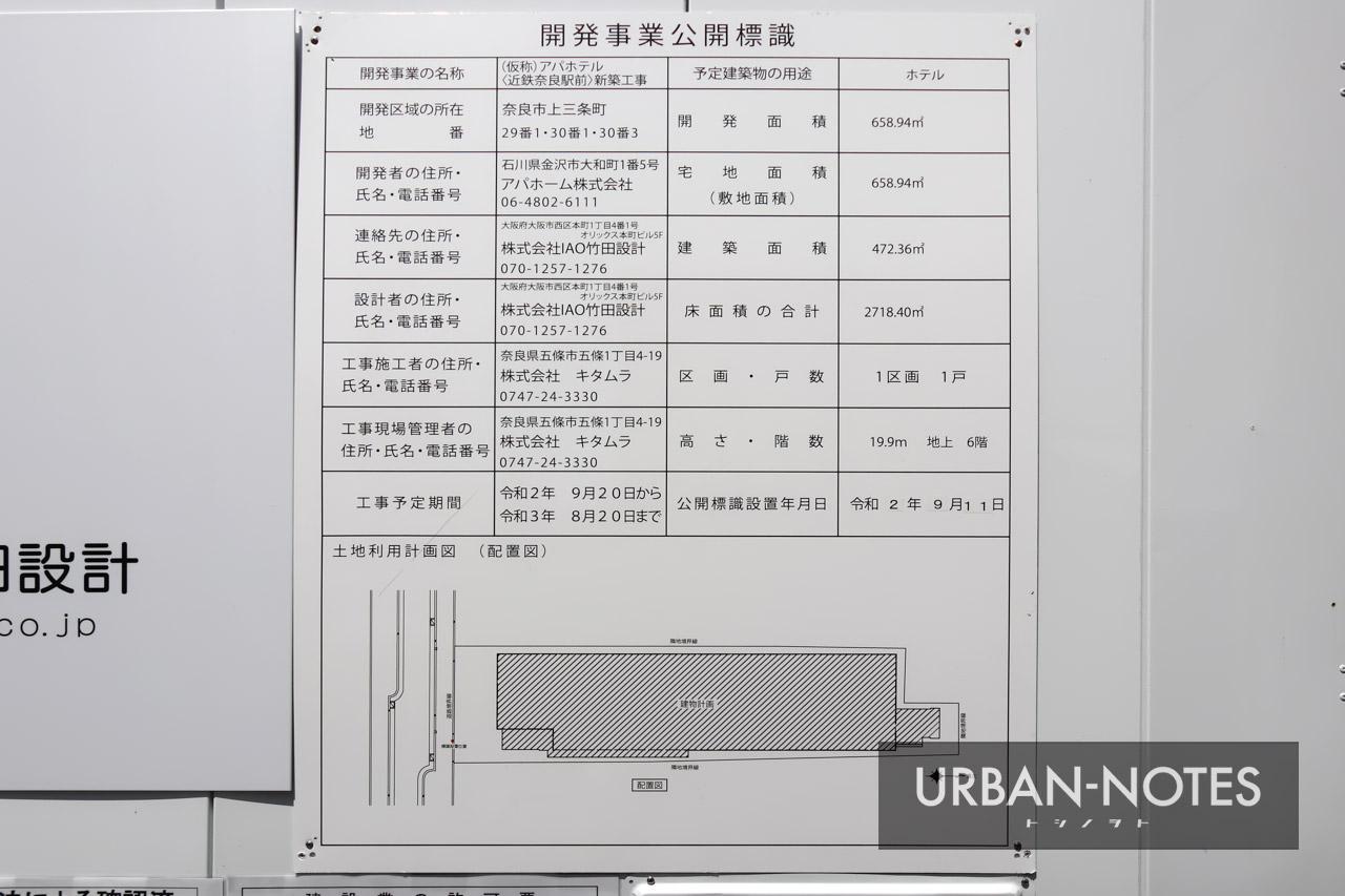 アパホテル近鉄奈良駅前 建築計画のお知らせ