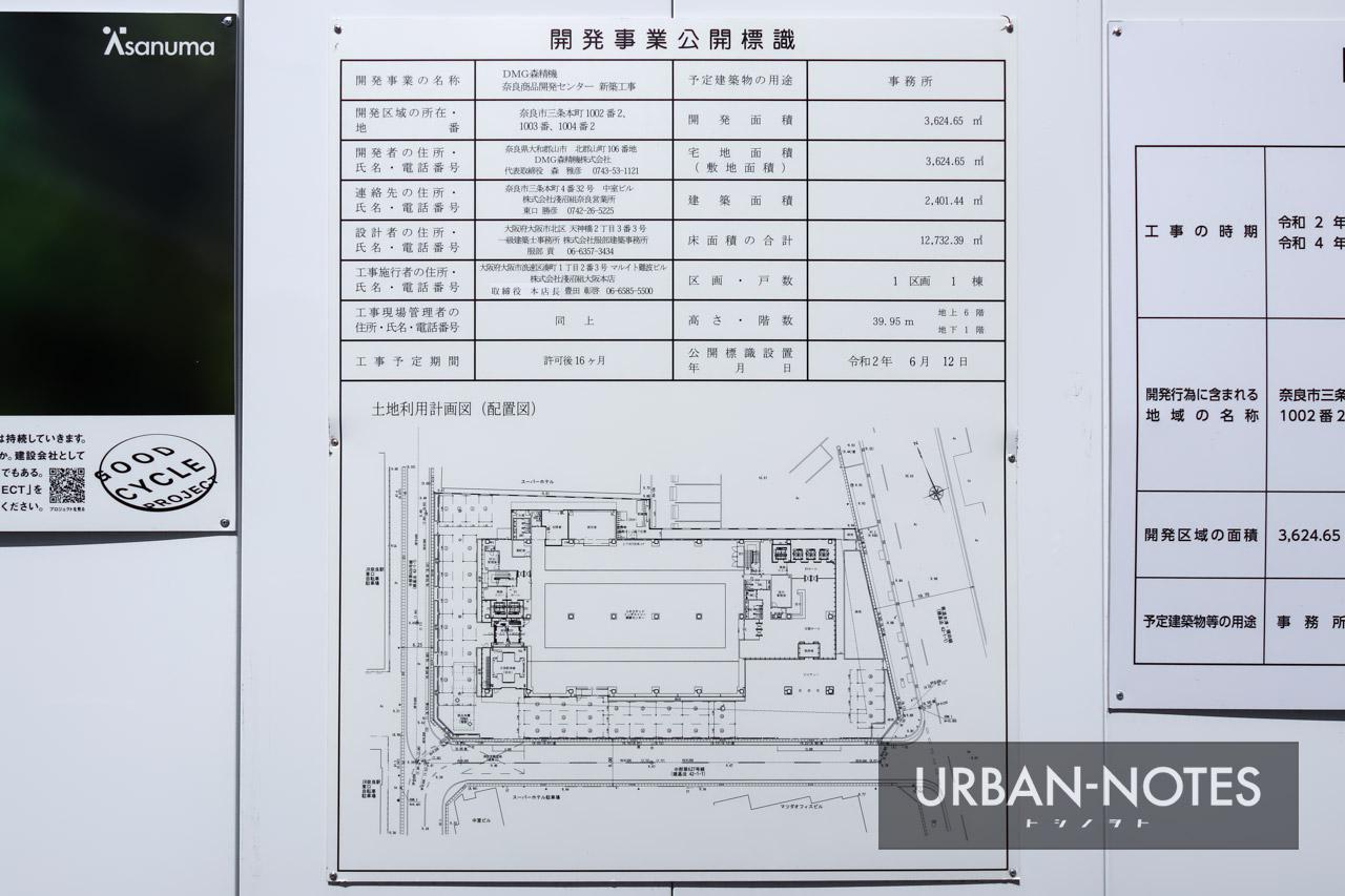 DMG森精機 奈良商品開発センタ 建築計画のお知らせ