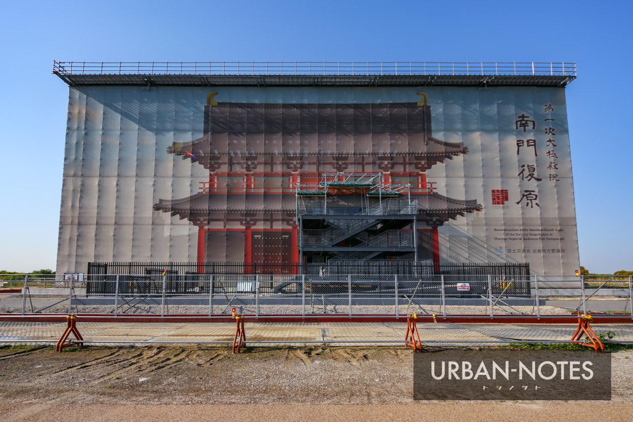 平城宮跡歴史公園 第一次大極殿院 南門復元整備工事 2021年4月 02