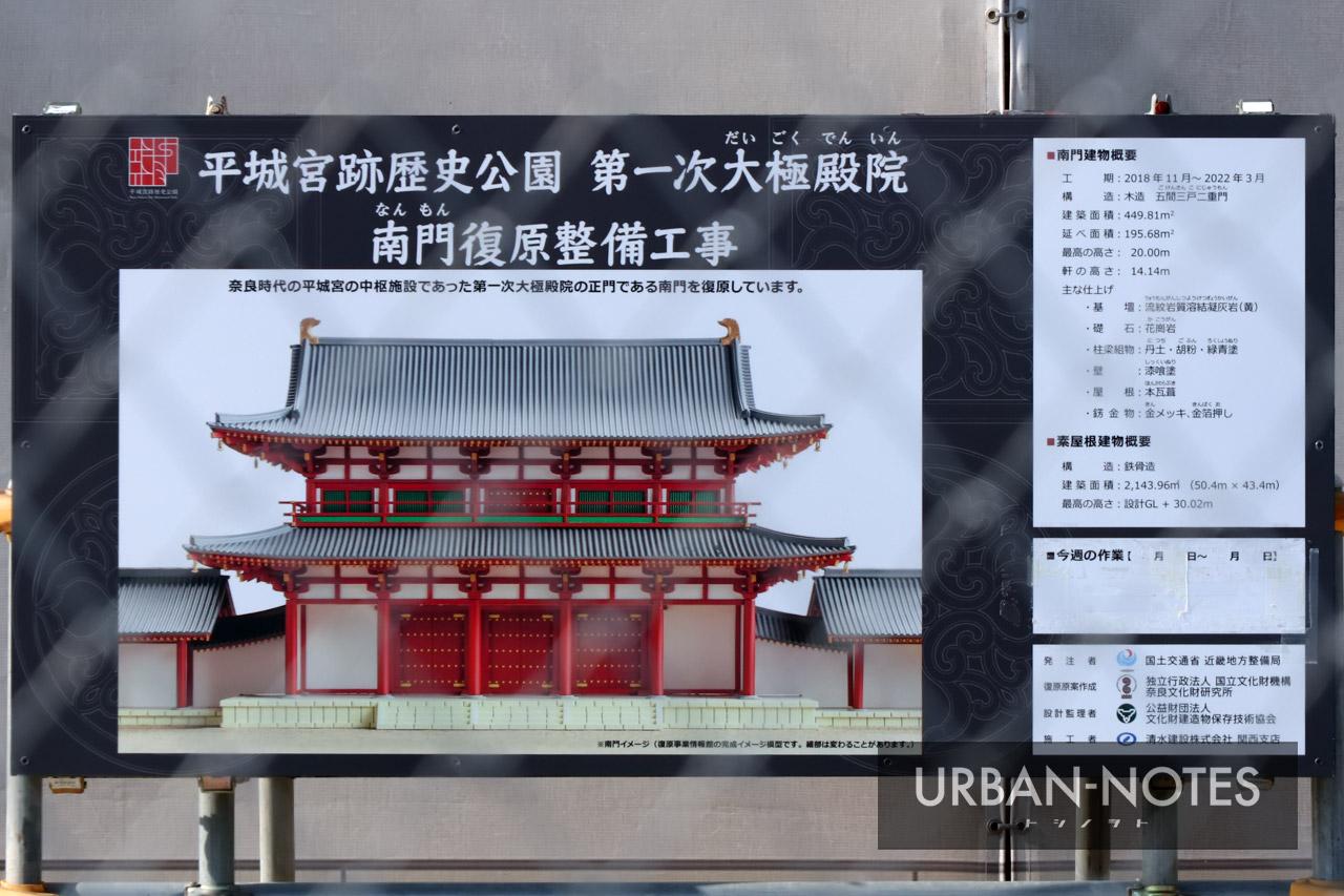 平城宮跡歴史公園 第一次大極殿院 南門復原整備工事 建築計画のお知らせ