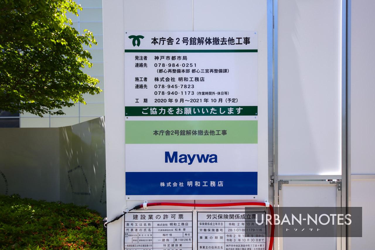 神戸市役所本庁舎2号館再整備 2021年5月 06
