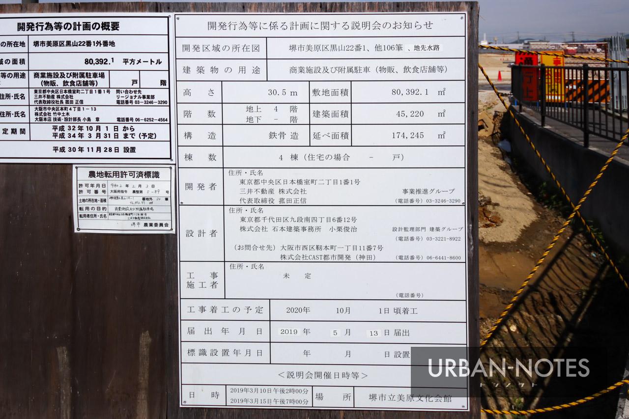 (仮称)三井ショッピングパーク ららぽーと堺 建築計画のお知らせ