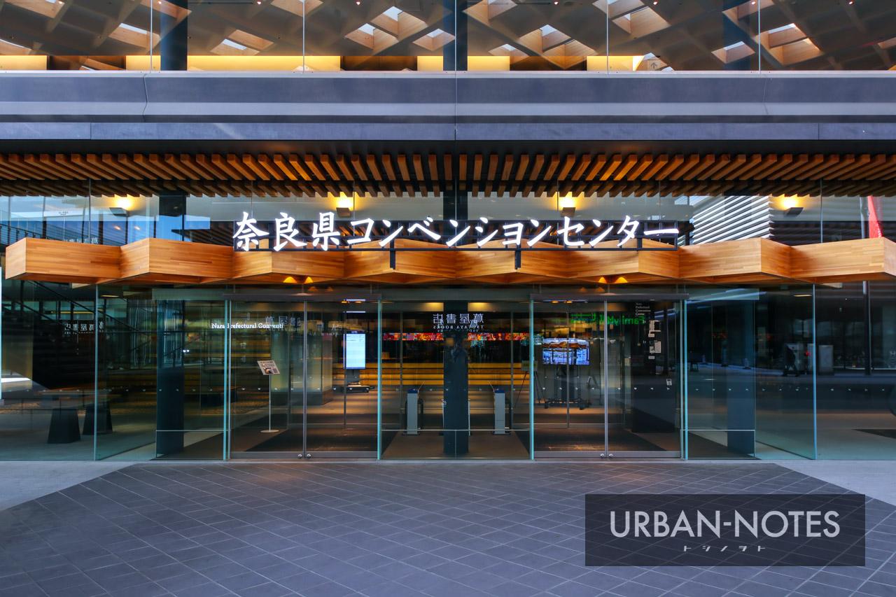 奈良県コンベンションセンター 2021年4月 07