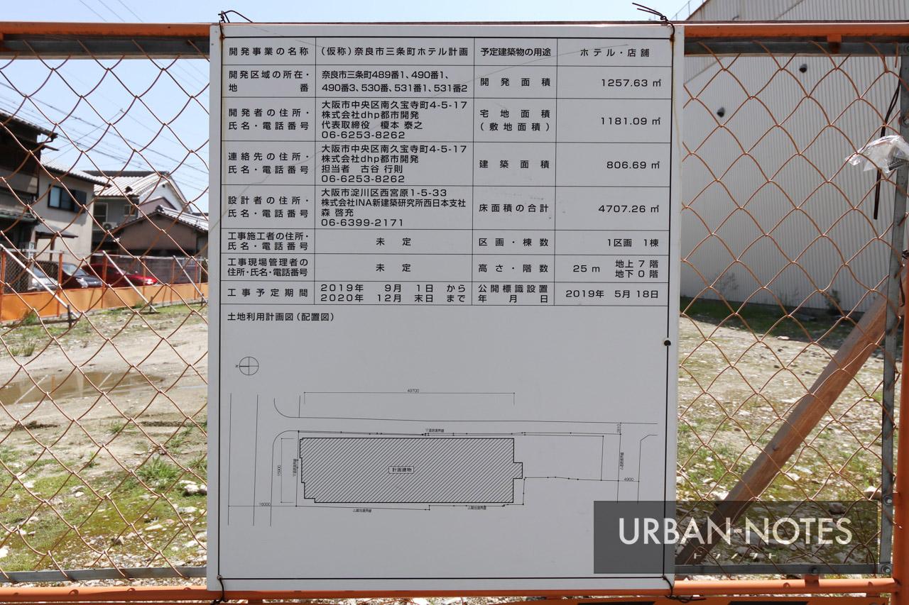 (仮称)奈良市三条町ホテル計画 建築計画のお知らせ